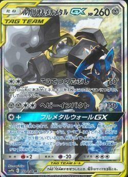 ポケモンカードゲーム SR ルカリオ&メルメタルGX(059/054) 買取しました!