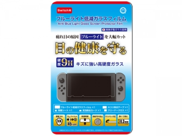 (Switch用)ブルーライト低減フィルム