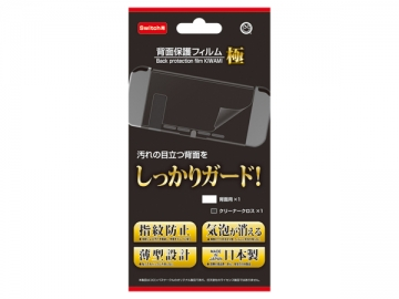 (Switch用)背面保護フィルム 極
