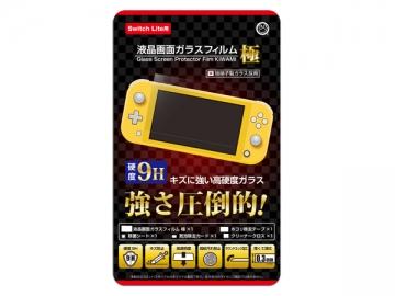 (Switch Lite用)液晶画面ガラスフィルム 極 - Switch Lite