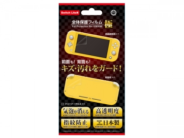 (Switch Lite用)全体保護フィルム 極 - Switch Lite