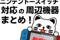 【有機EL】新型ニンテンドースイッチ対応の周辺機器まとめ!