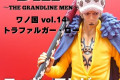 DXF ~THE GRANDLINE MEN~ ワノ国 vol.14 トラファルガー・ロー フィギュアレビュー