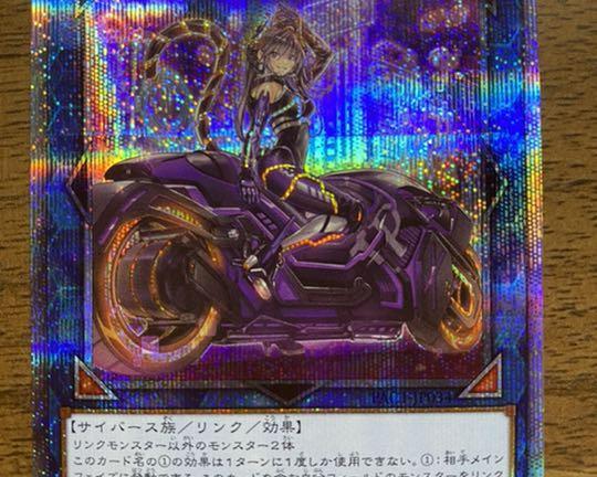 遊戯王OCG I:Pマスカレーナ バイク有(PAC1-JP034) プリズマティックシークレット 買取しました!