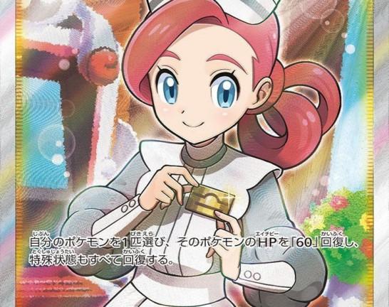 ポケモンカードゲーム PR ポケモンセンターのお姉さん(069/S-P) 買取しました!