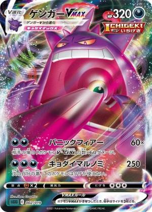 ポケモンカードゲーム ゲンガーVMAX(002/019) 買取しました!