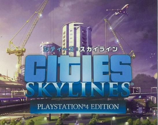 PS4 ソフト シティーズ:スカイライン PlayStation 4 Edition 買取しました!