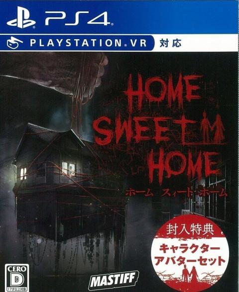 PS4 ソフト HOME SWEET HOME ホームスイートホーム 買取しました!