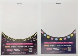 ねんどろいど 初音ミク マジカルミライ 2020 夏祭りVer. 買取しました!