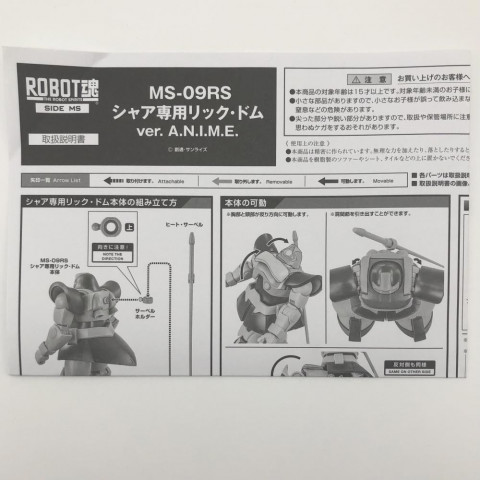 バンダイ <SIDE MS> MS-09RS シャア専用リック・ドム ver. A.N.I.M.E. 買取しました!