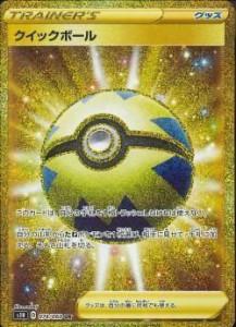 ポケモンカードゲーム UR クイックボール(074/060) 買取しました!