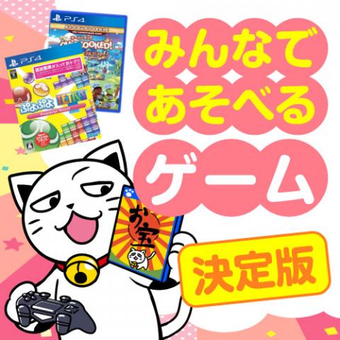 【PS4】みんなで遊べるゲーム決定版!
