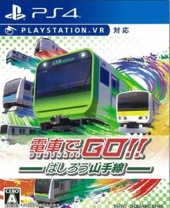 PS4 ソフト 電車でGO!!はしろう山手線 買取しました!