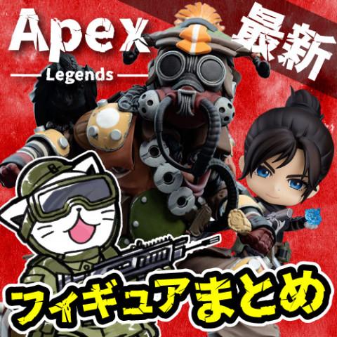【最新】Apex Legendsのフィギュアまとめ!