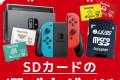 【ニンテンドースイッチ】容量別!SDカードの選び方ガイド