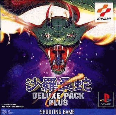 PS ソフト 沙羅曼蛇 DELUXE PACK PLUS 買取しました!