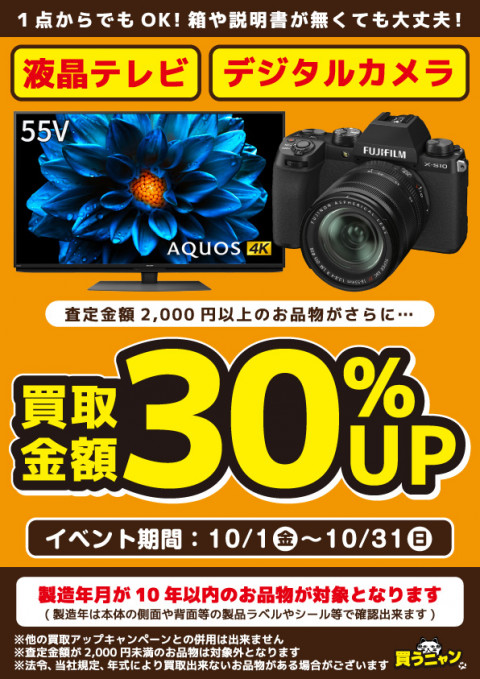 液晶テレビ・デジタルカメラ 買取金額30%アップ