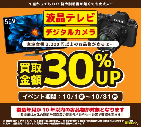 液晶テレビ・デジタルカメラ買取30%UP