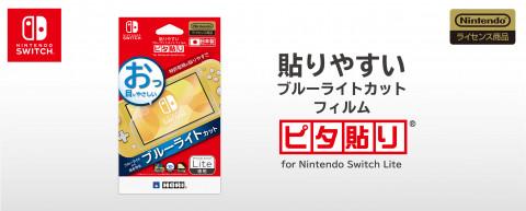 貼りやすい高硬度ブルーライトカットフィルム ピタ貼り for Nintendo Switch Lite
