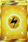 ポケモンカードゲーム UR 基本雷エネルギー(062/050) 買取しました!