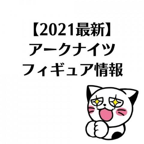 【2021最新】アークナイツ フィギュア情報