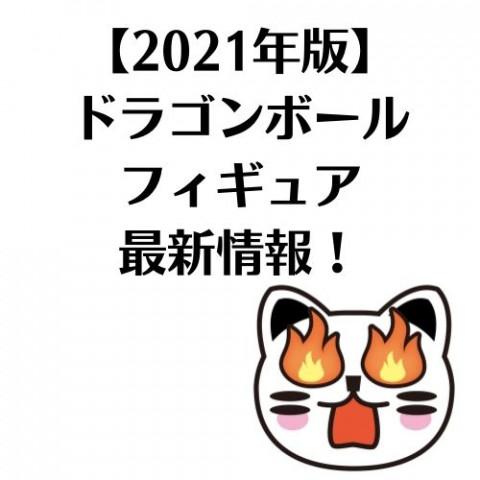 【2021年版】ドラゴンボールのフィギュア最新情報!