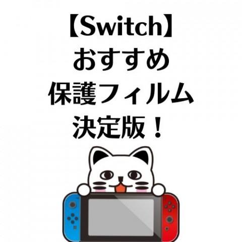 【Switch】おすすめ保護フィルム決定版!