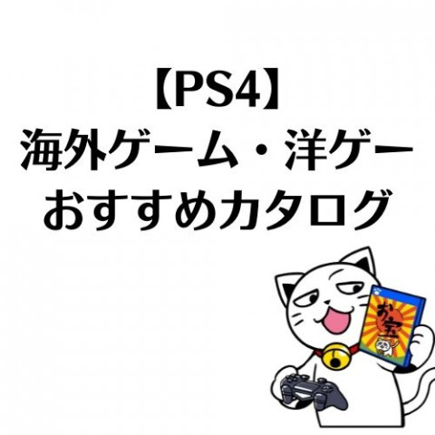【海外ゲーム】PS4洋ゲーおすすめカタログ