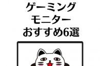 【PS5】ゲーミングモニターおすすめ6選