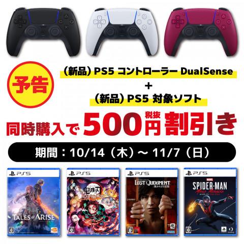【11月7日まで!】新品PS5ソフト+新品PS5コントローラ同時購入で500円OFF!