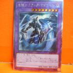 竜騎士 ブラック・マジシャンを買取しました!