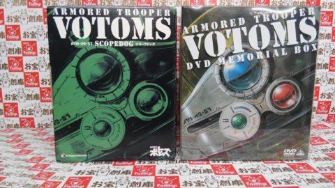 装甲騎兵ボトムズ DVDメモリアルボックスを出張買取させて頂きました!!