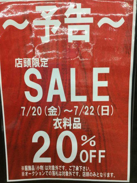 【SALE速報】7/20・21・22 衣料品20%OFF!!...