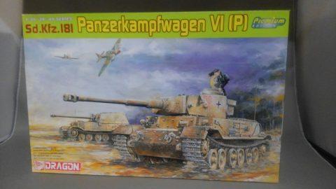 ドラゴン Sd.kfz.181 panzerkampfwagan VI (P) ポルシェティーガー を出張買取させて頂きました。