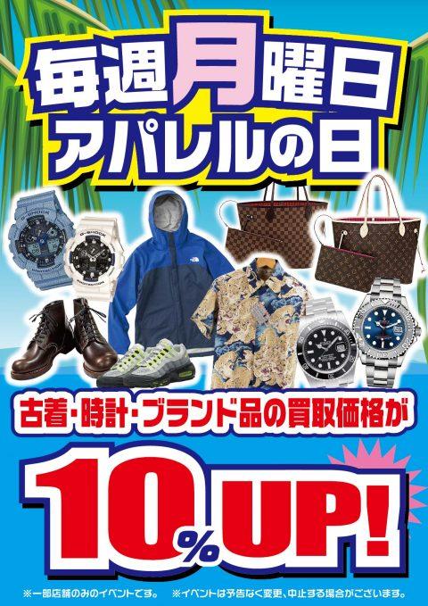 本日7/22月曜日は古着、ブランド品目買取10%...