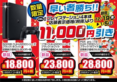 セール ps4 【PS4ソフト最大80%OFF】サマーセール2020【8/18まで】