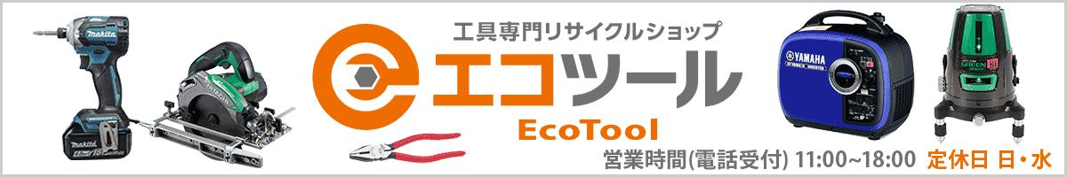 エコツール