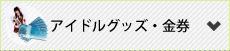 アイドルグッズ・金券